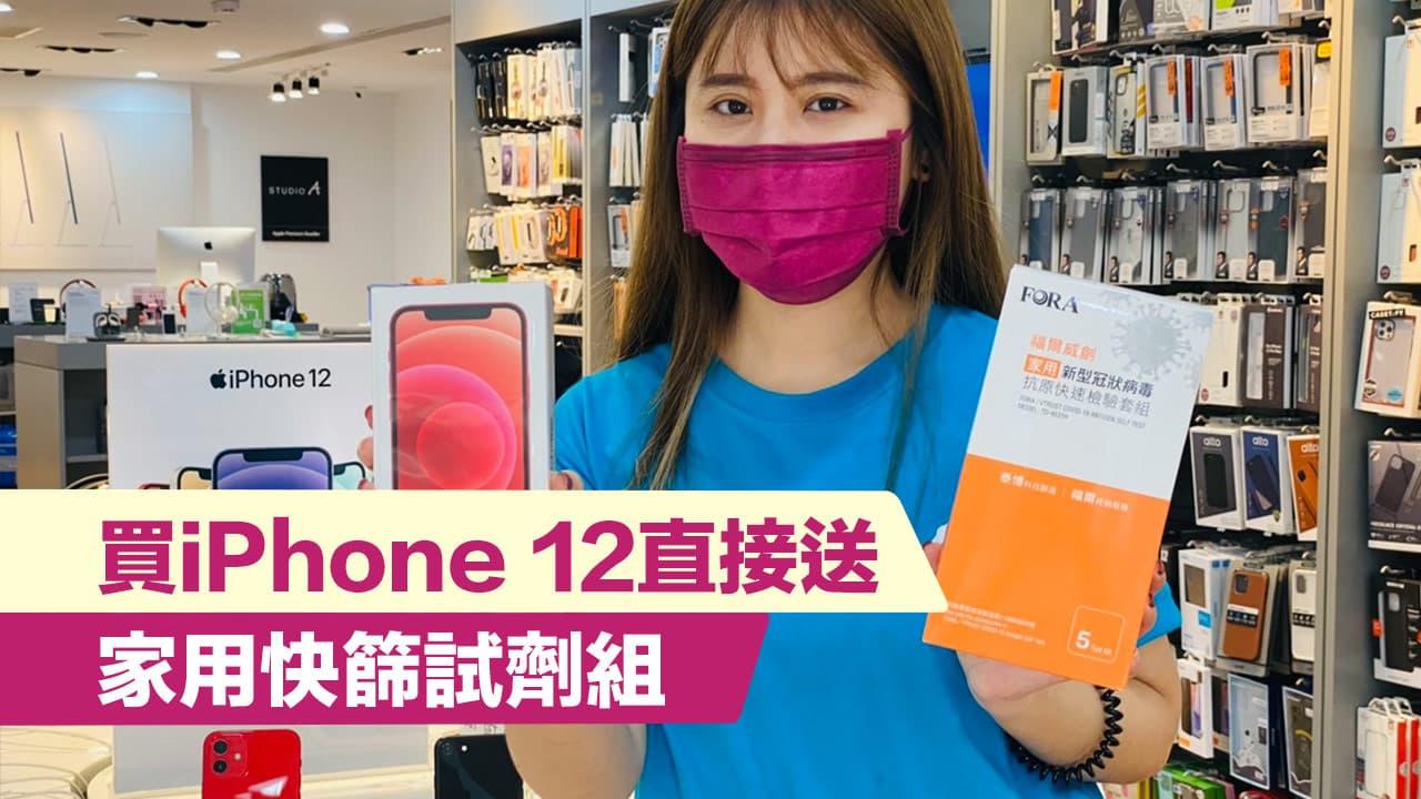 買iPhone 12 64G 送家用快篩試劑組!STUSIDO A防疫居家新招式