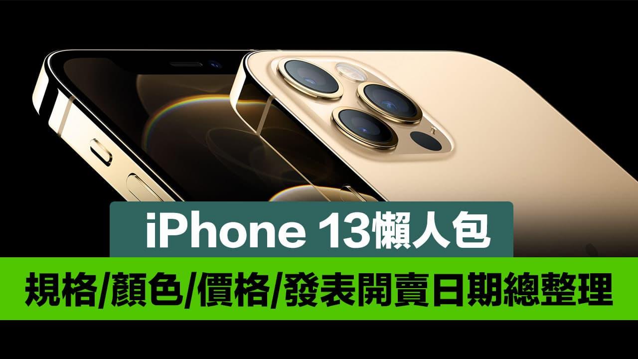 iPhone 13發表日期、規格、設計、價格傳聞總整理