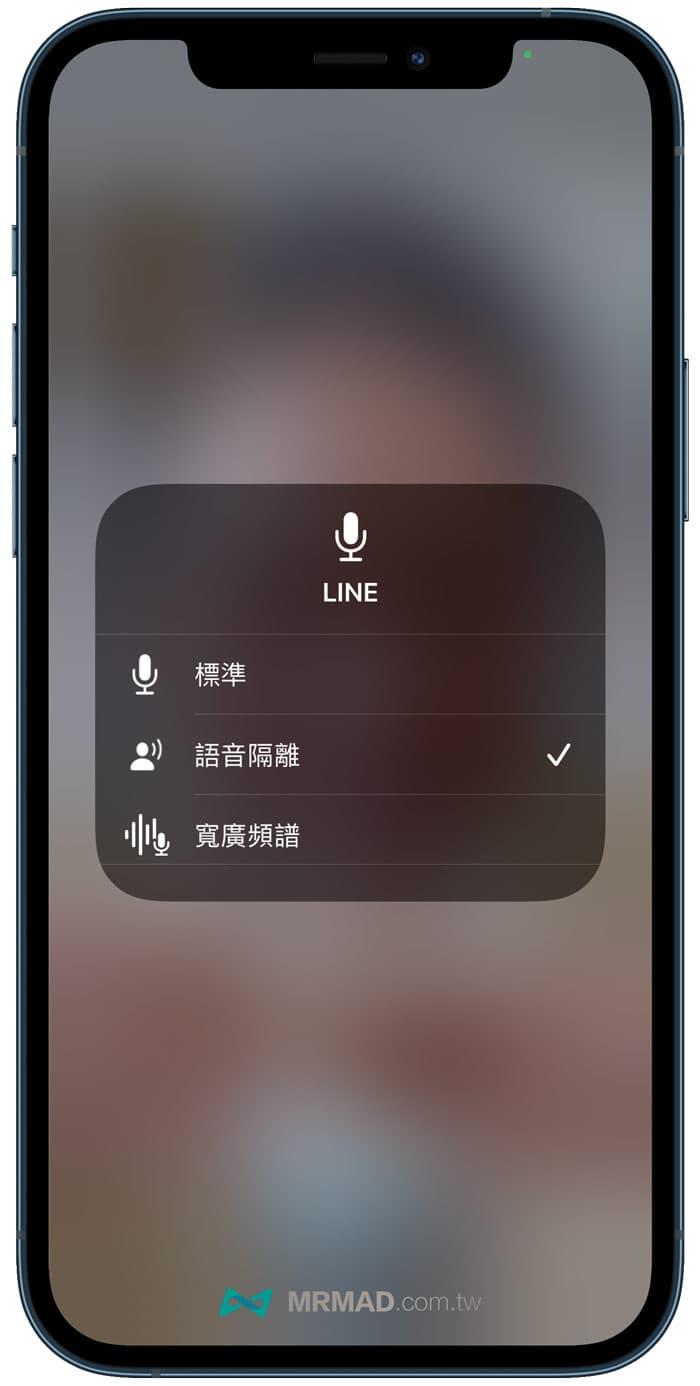 如何用麥克風模式增強iPhone視訊通話2