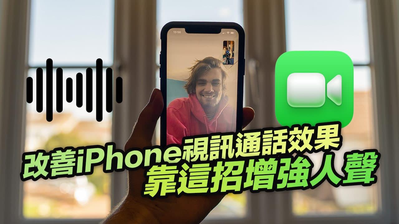 iPhone視訊通話收音不清楚?教你用iOS 15 語音隔離增強人聲