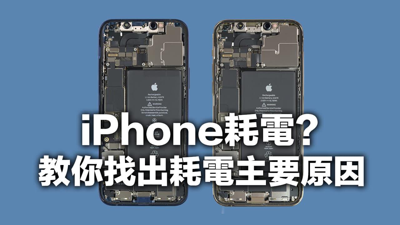 iPhone耗電異常、耗電快?教你3招找出耗電原因和省電技巧