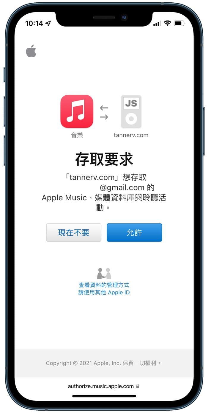 登入 Apple Music 或 Spotify 帳號2
