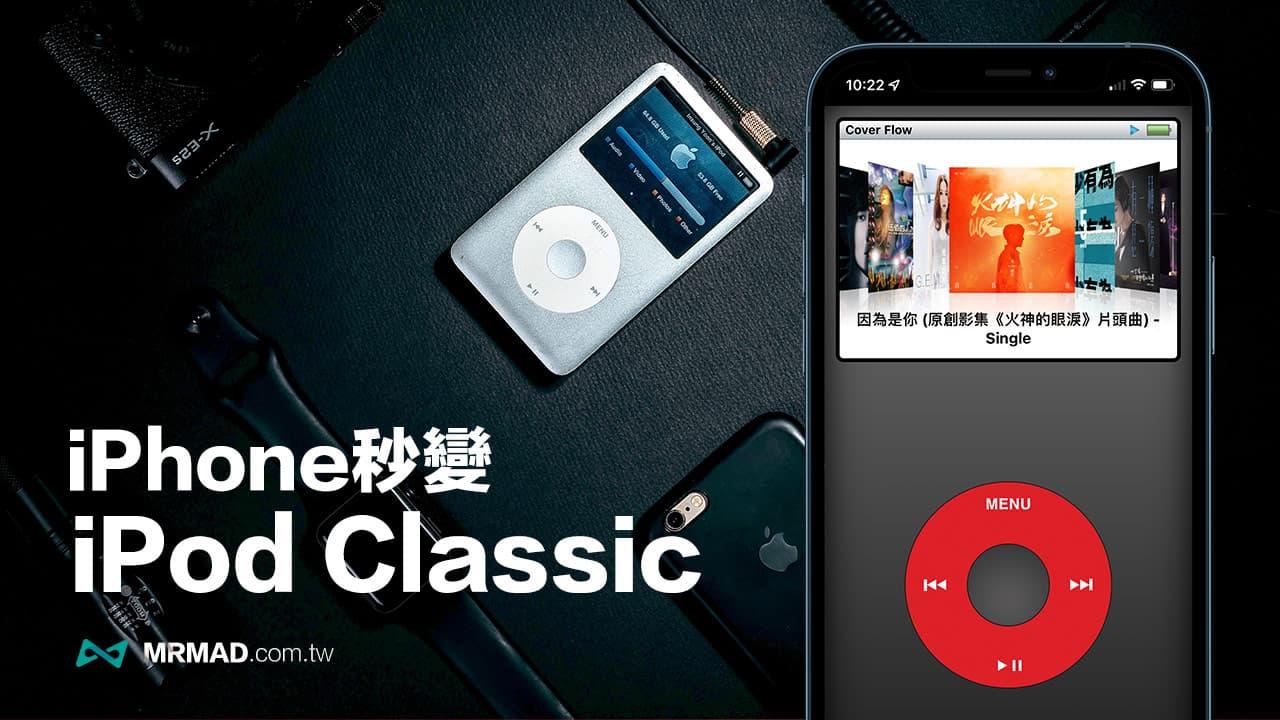 替iPhone 秒改iPod Classic 播放器技巧,利用網頁即可實現