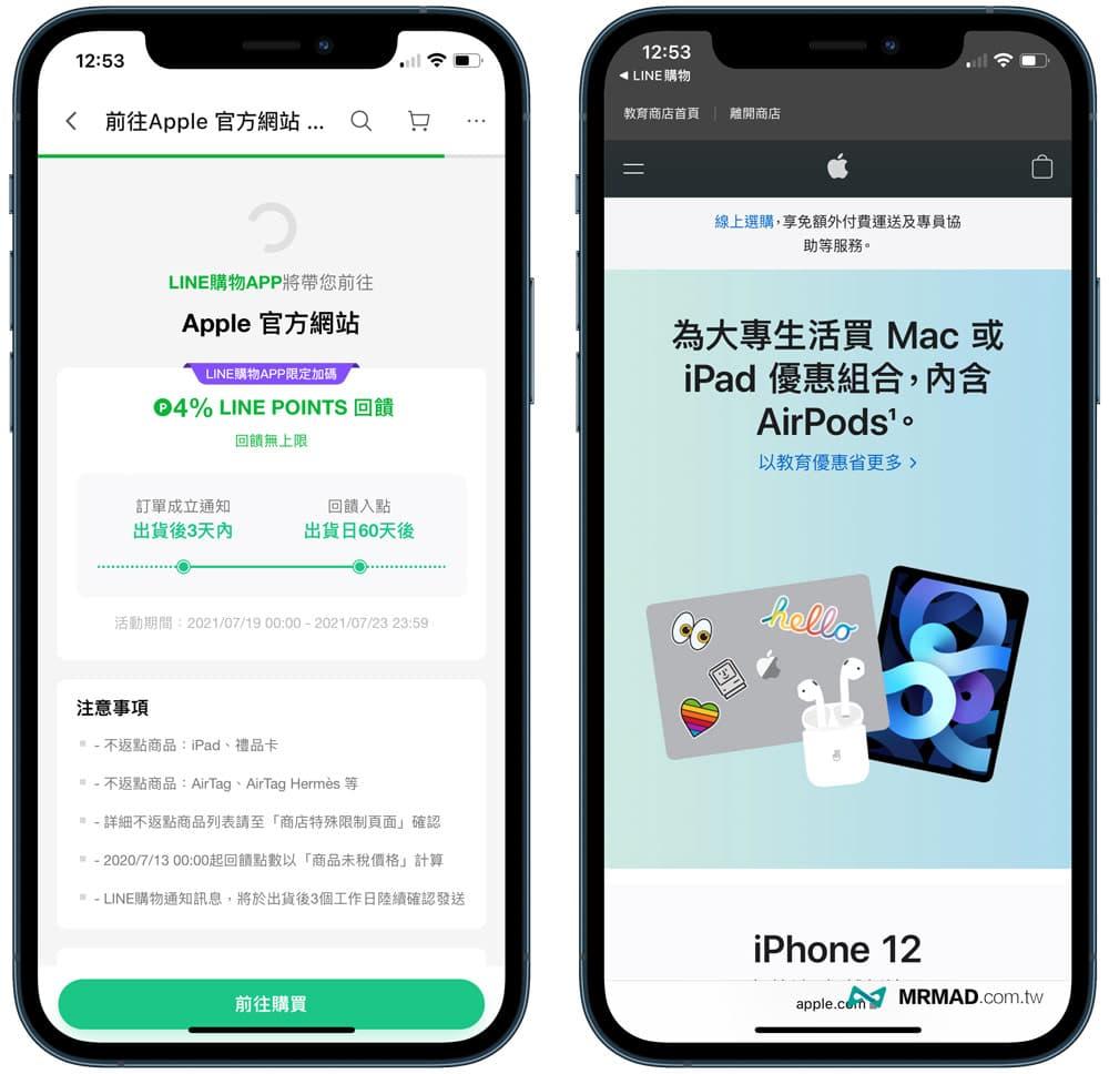 Apple BTS 2021 怎麼買比較便宜?教你用LINE購物入手賺6%回饋
