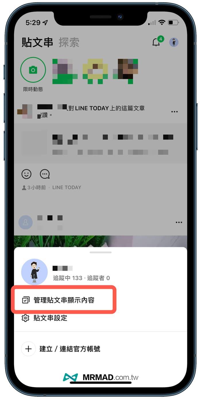 LINE追蹤功能是什麼?如何設定公開追蹤資訊和允許追蹤