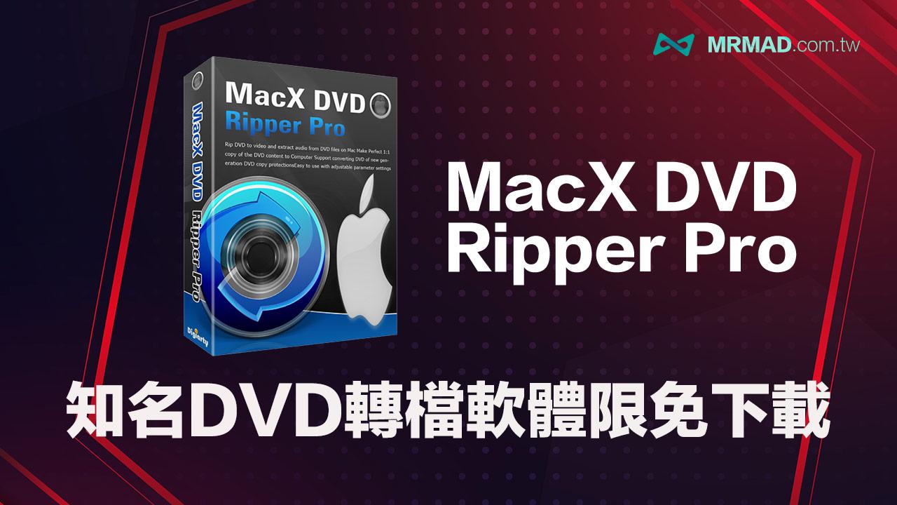 防疫期限免活動!DVD轉檔軟體MacX DVD Ripper Pro序號免費取得