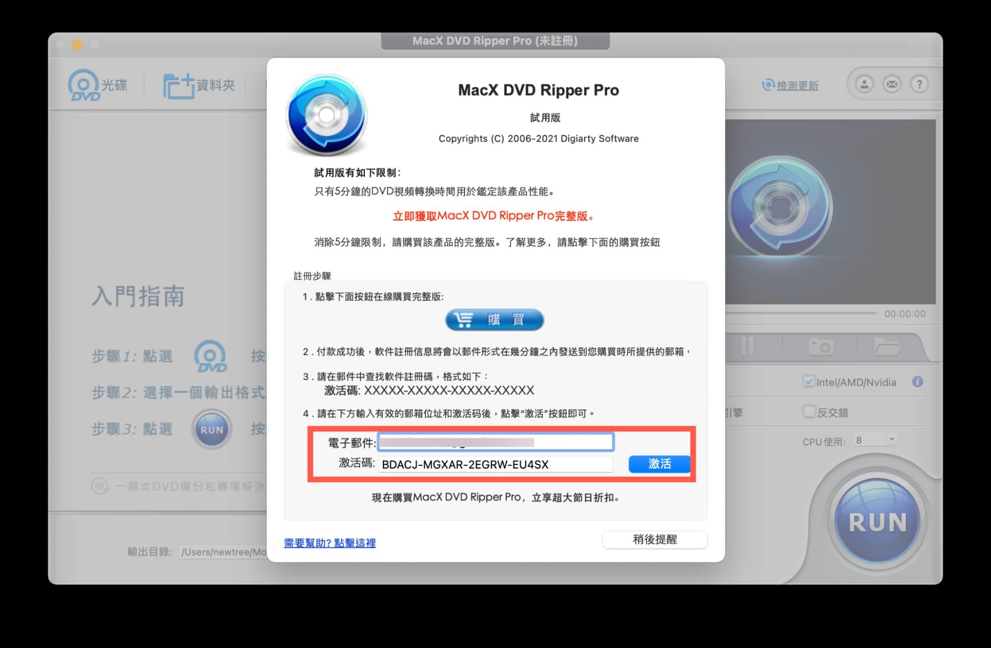 如何取得 MacX DVD Ripper Pro 序號2