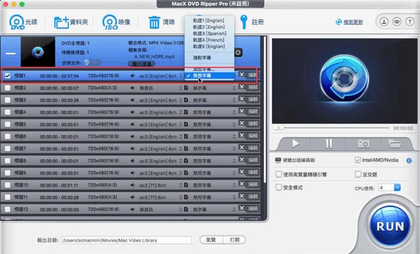 MacX DVD Ripper Pro 轉檔DVD軟體功能介紹