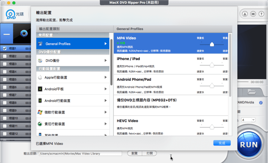 MacX DVD Ripper Pro 轉檔DVD軟體格式