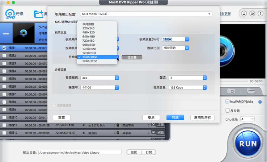 MacX DVD Ripper Pro 轉檔DVD軟體功能介紹2