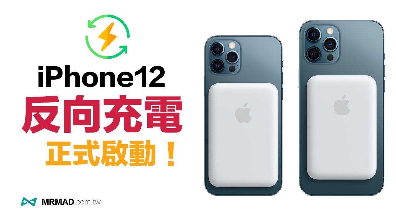 iPhone12反向充電功能靠這招立即啟動,MagSafe行動電源率先支援