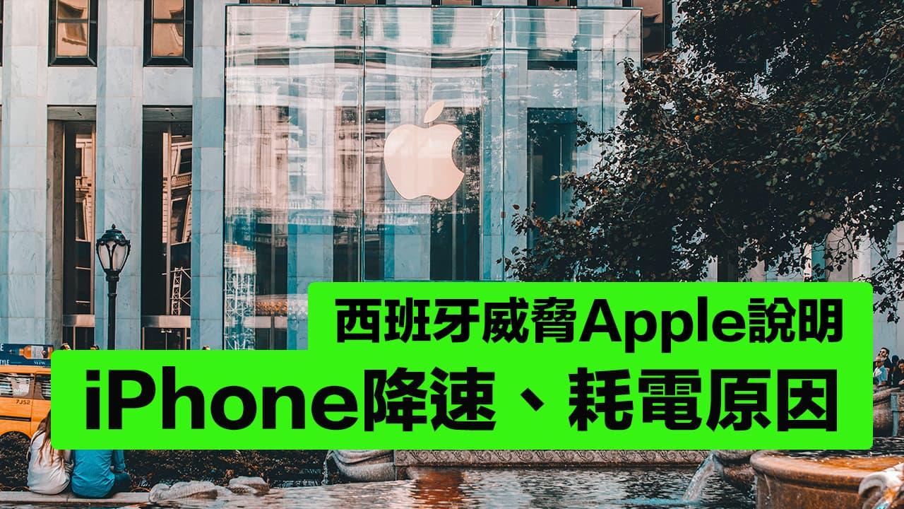 西班牙威脅Apple 提出iOS 14.6 造成iPhone降速、耗電原因