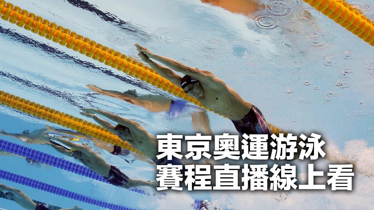 奧運游泳賽程直播線上看》東京奧運游泳準決賽Live轉播整理