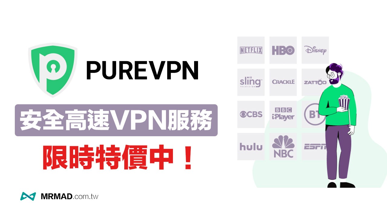 PureVPN評價如何?安全、極速、隱私與跨區最佳VPN推薦