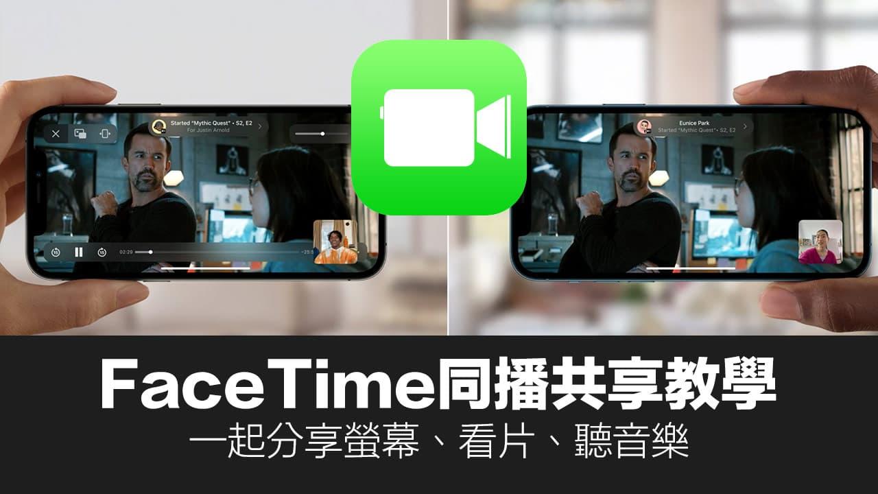 iOS 15 SharePlay怎麼用?用FaceTime同播共享桌面同步播放教學