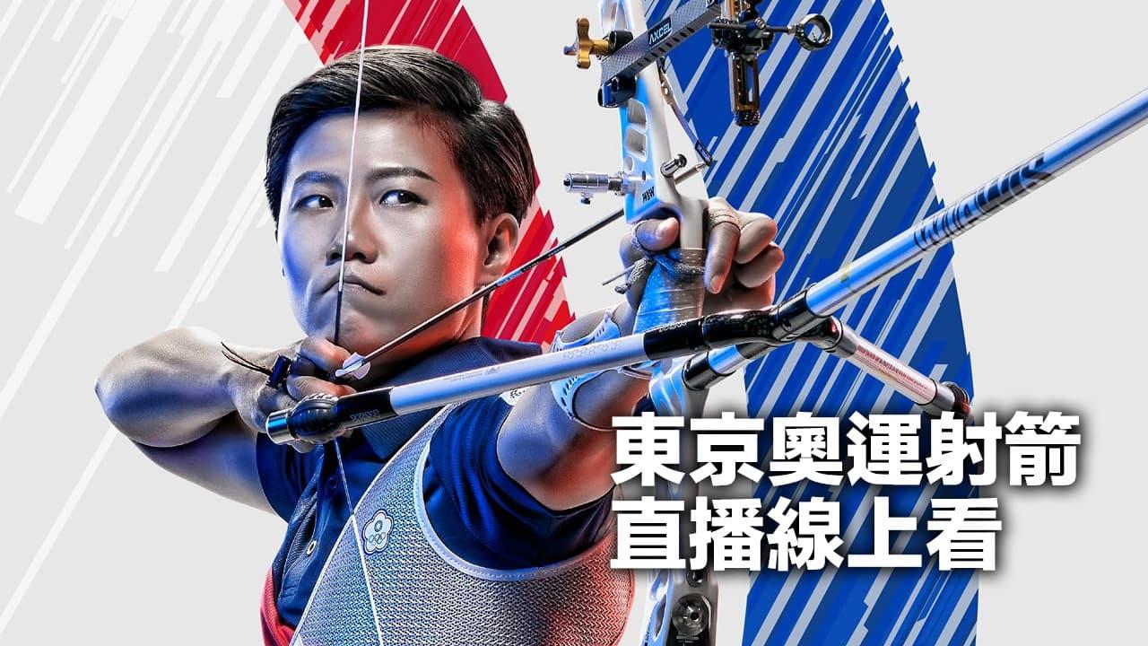 東京奧運射箭直播線上看》射箭選手/賽程、女子個人淘汰賽Live轉播