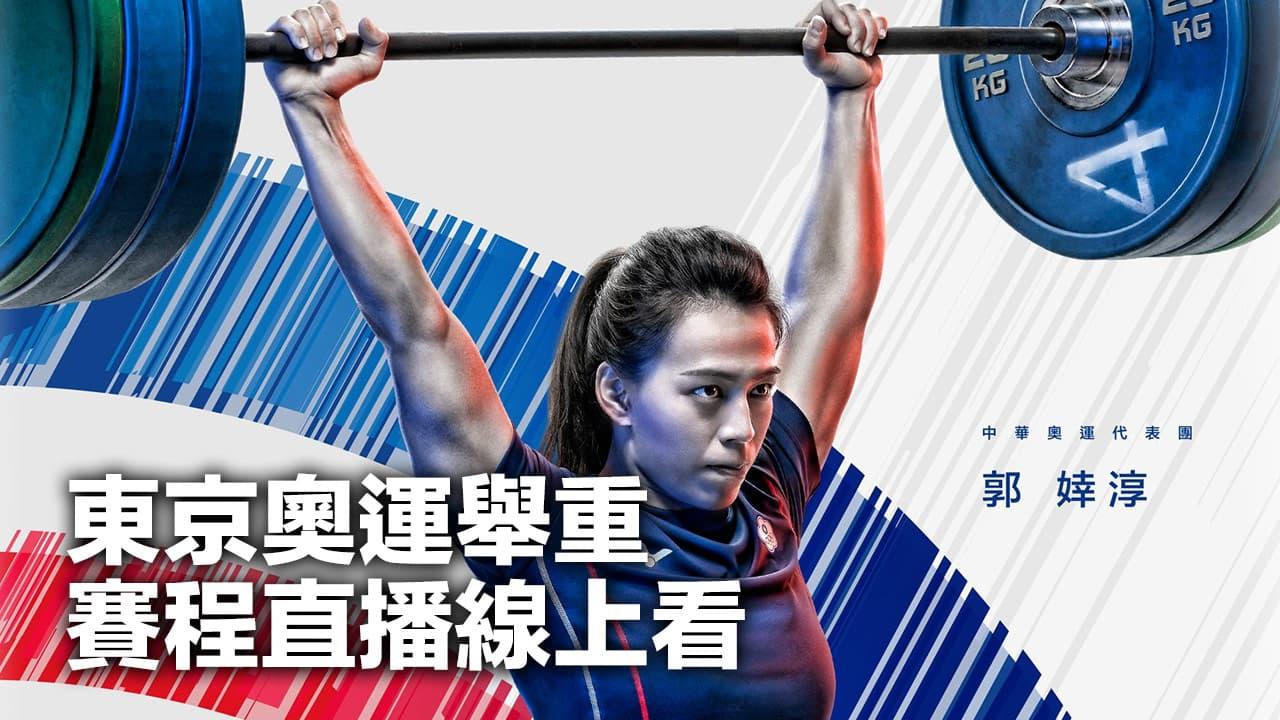東京奧運舉重直播線上看》男子96公斤舉重決賽 陳柏任 7/31賽程 Live轉播、舉重規則