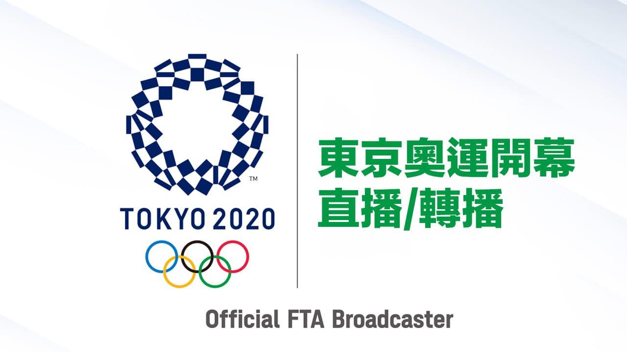 2021 東京奧運開幕直播、轉播線上看、台灣授權直播總整理