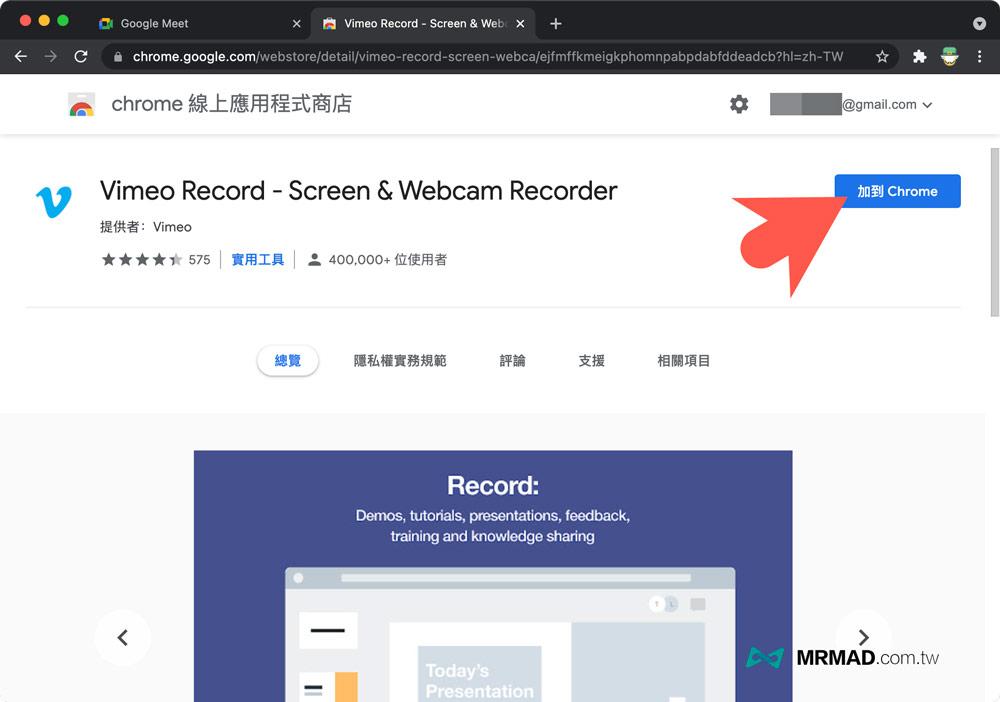 Google Meet 錄影外掛 Vimeo Record 教學