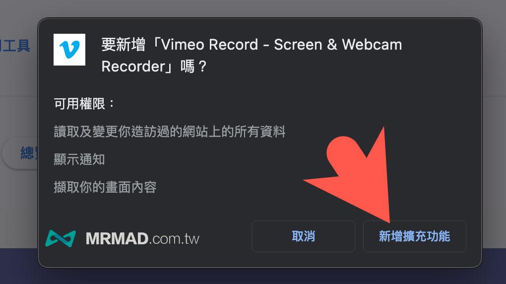 Google Meet 錄影外掛 Vimeo Record 教學1
