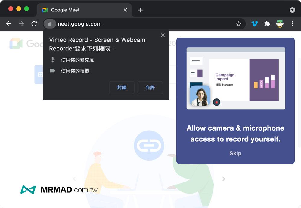 Google Meet 錄影外掛 Vimeo Record 教學2