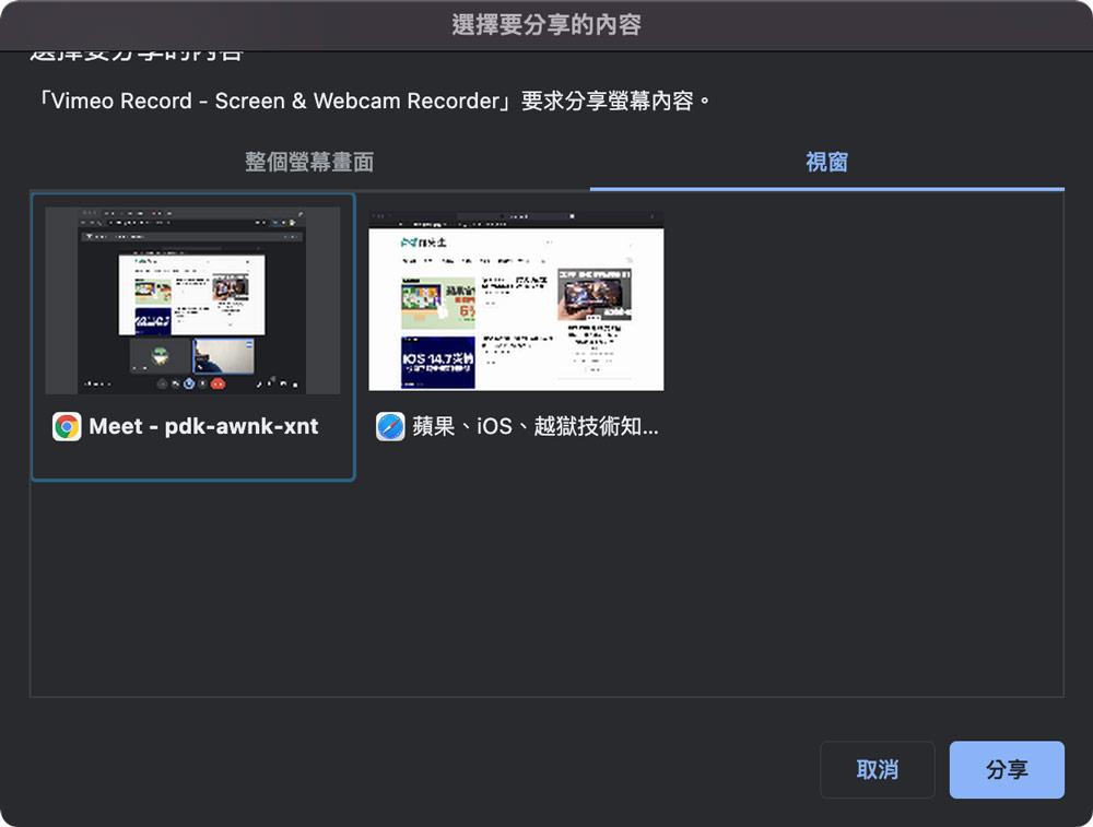 啟動 Google Meet 錄影外掛技巧1