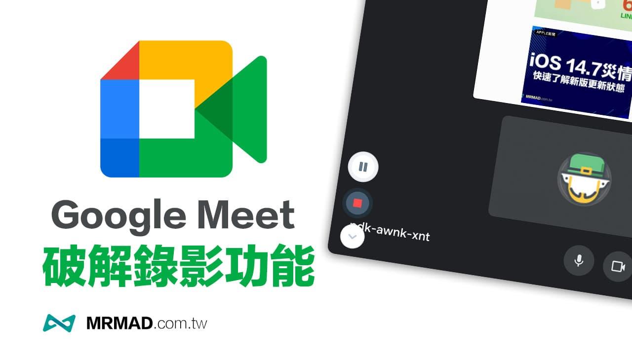 Google Meet錄影外掛教學,免費帳號輕鬆一鍵破解錄影功能