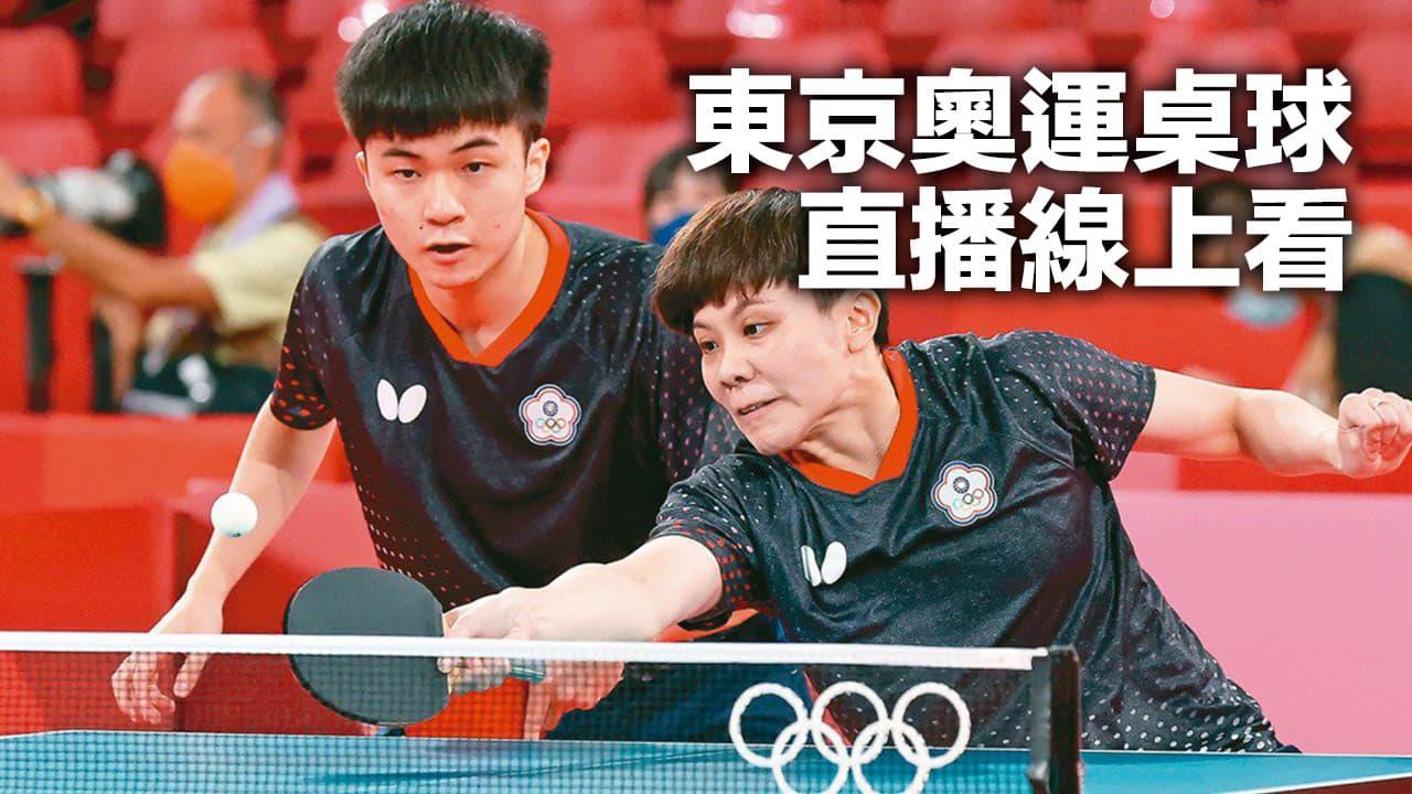 東京奧運桌球直播線上看》2021東奧桌球混雙7/26銅牌戰Live轉播
