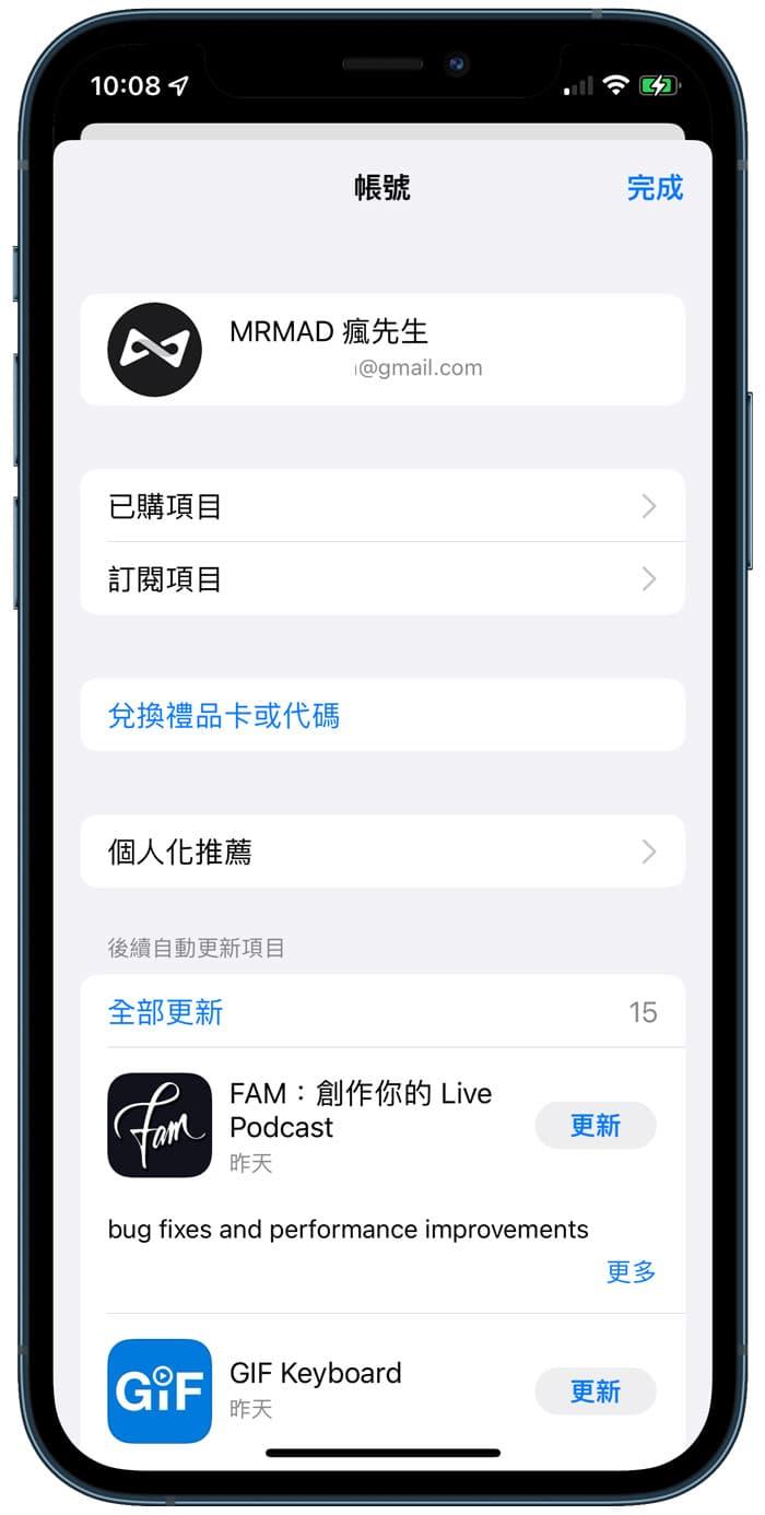 App Store 帳號頁面風格調整