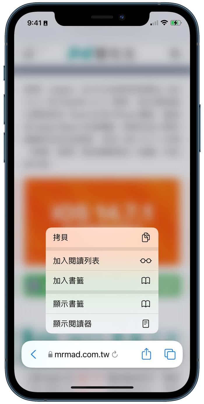 Safari更新與改進3