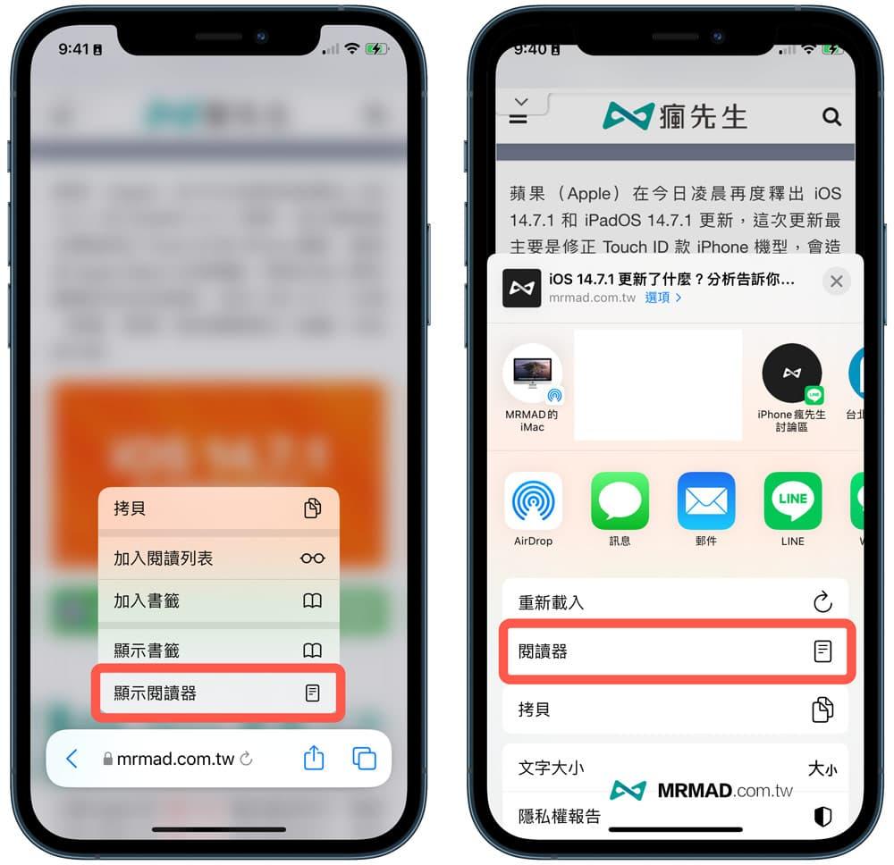 Safari更新與改進4