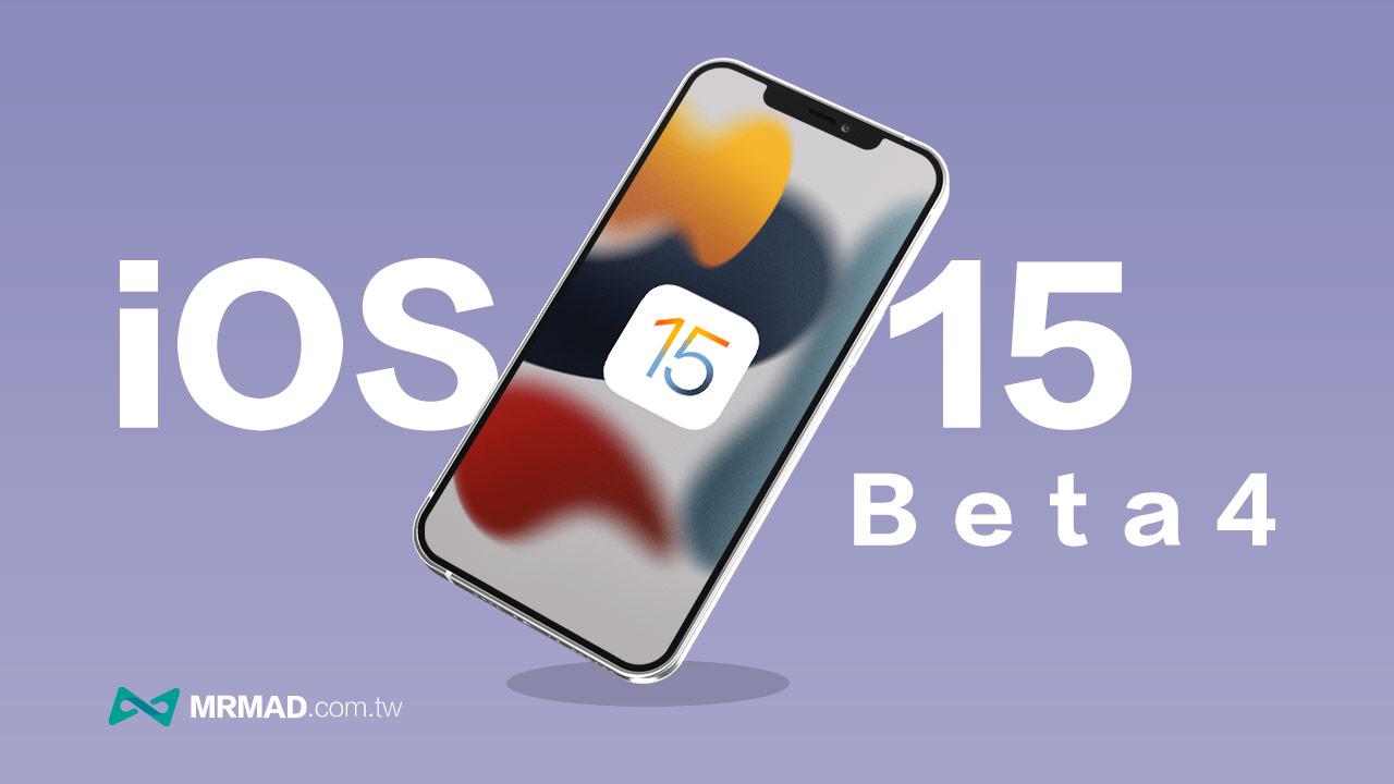蘋果 iOS 15 beta 4 有哪些新功能?整理9大亮點新功能與改進