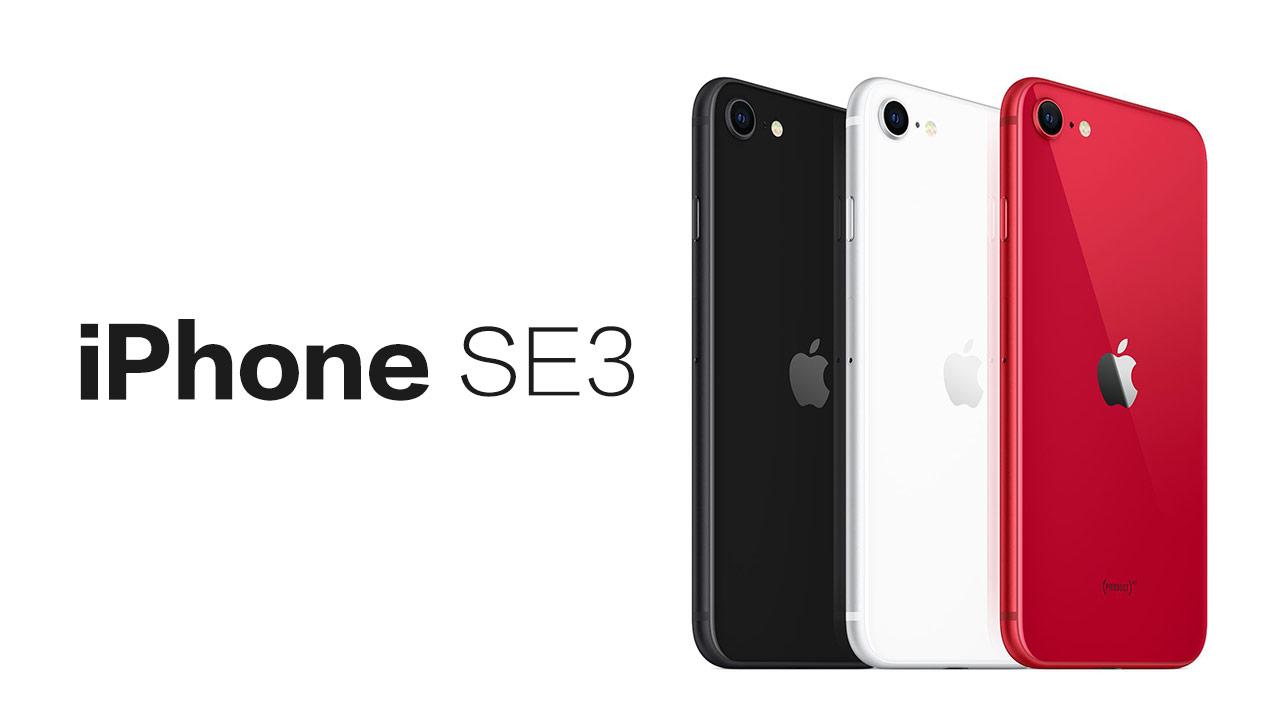 iPhone SE 3幾時出?於2022年上市 將成為全球最便宜5G手機