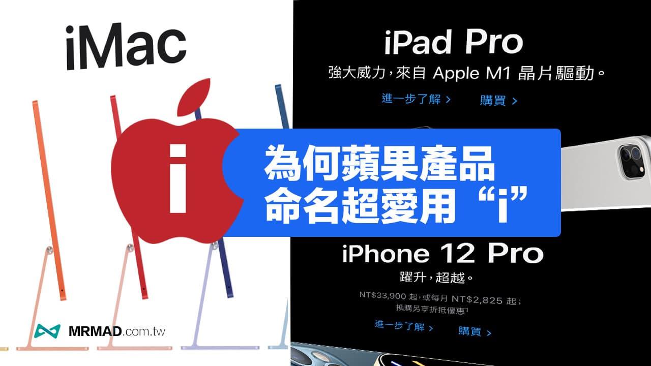 為什麼Apple產品命名都要用「i」為開頭?解釋命名起源由來
