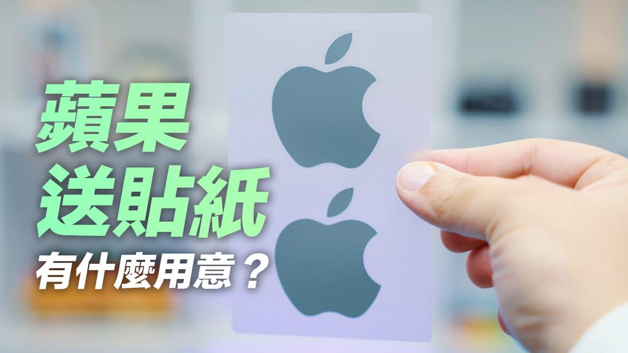 買iPhone、Mac產品送蘋果貼紙有什麼用處?分析起源與用意