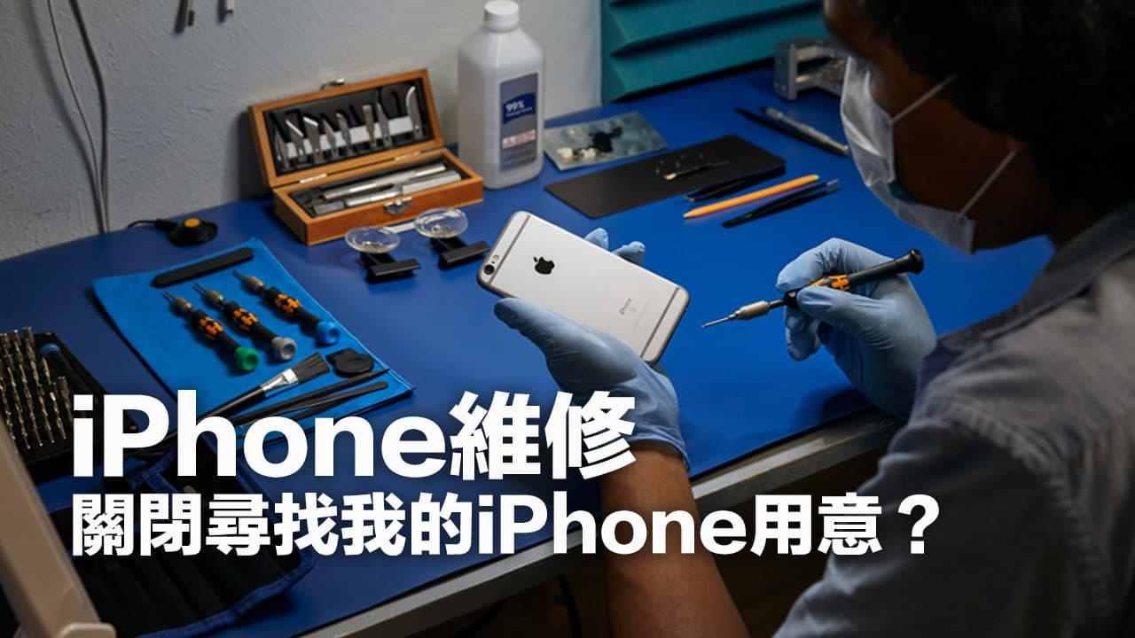 為什麼要關閉尋找我的iPhone才能送修?告訴你主要原因