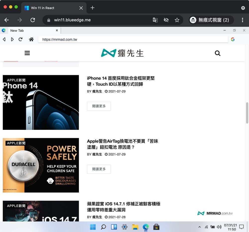 如何用瀏覽器體驗Windows 11 網頁版本4