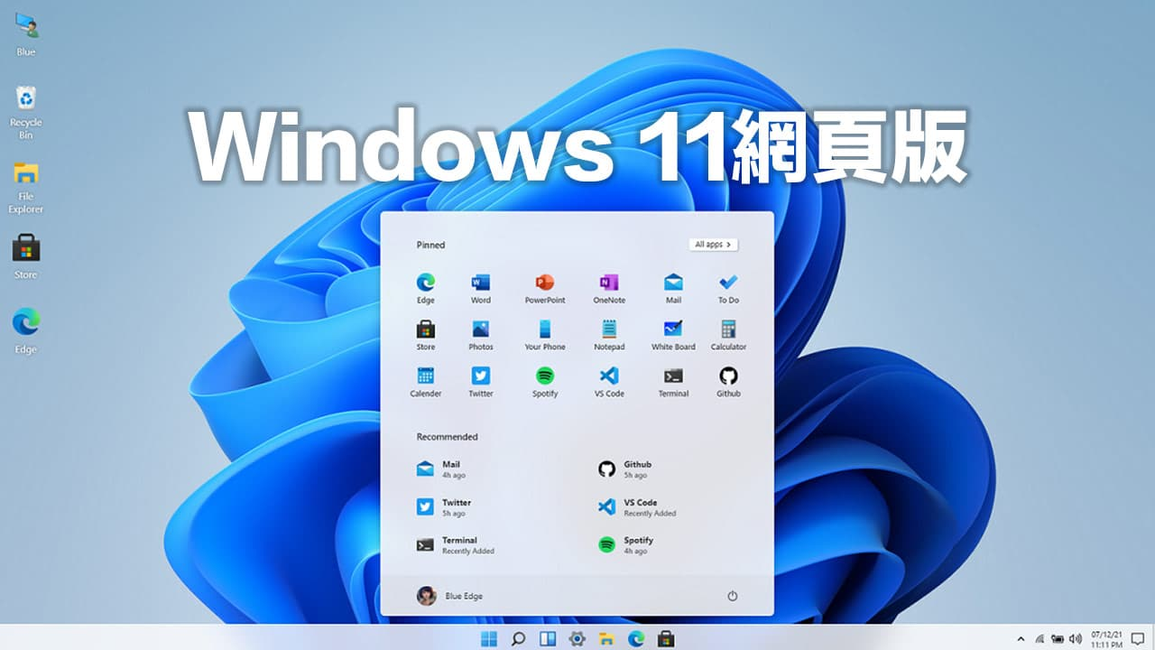 Windows 11 網頁版|免安裝直接免費體驗,靠這招即可實現
