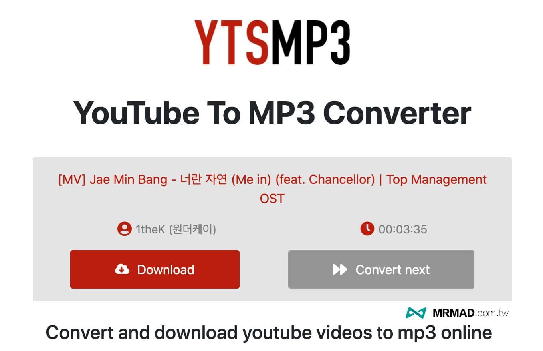 YouTube一鍵轉MP3 線上音樂轉換器1