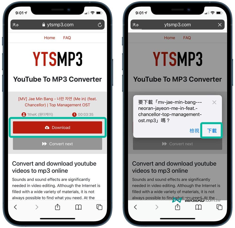 如何用YTSMP3手機版下載