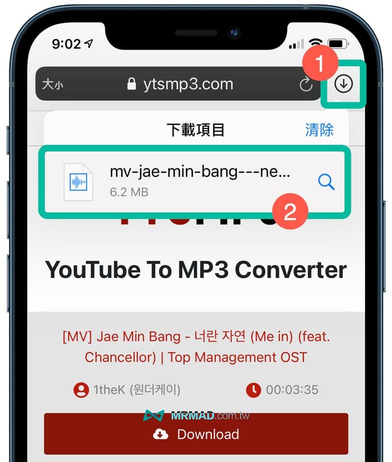 如何用YTSMP3手機版下載1