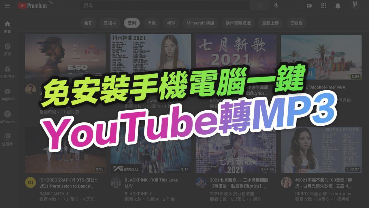 YTSMP3 YouTube 一鍵轉MP3 線上音樂轉換器,免費簡單又實用