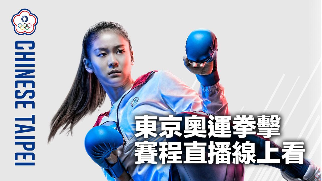 奧運拳擊直播》黃筱雯女子4強賽,8/4轉播LIVE線上看總整理