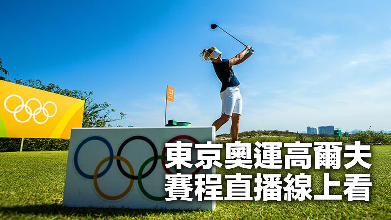 奧運高爾夫直播》徐薇淩/李旻女子個人賽,8/4轉播LIVE線上看總整理