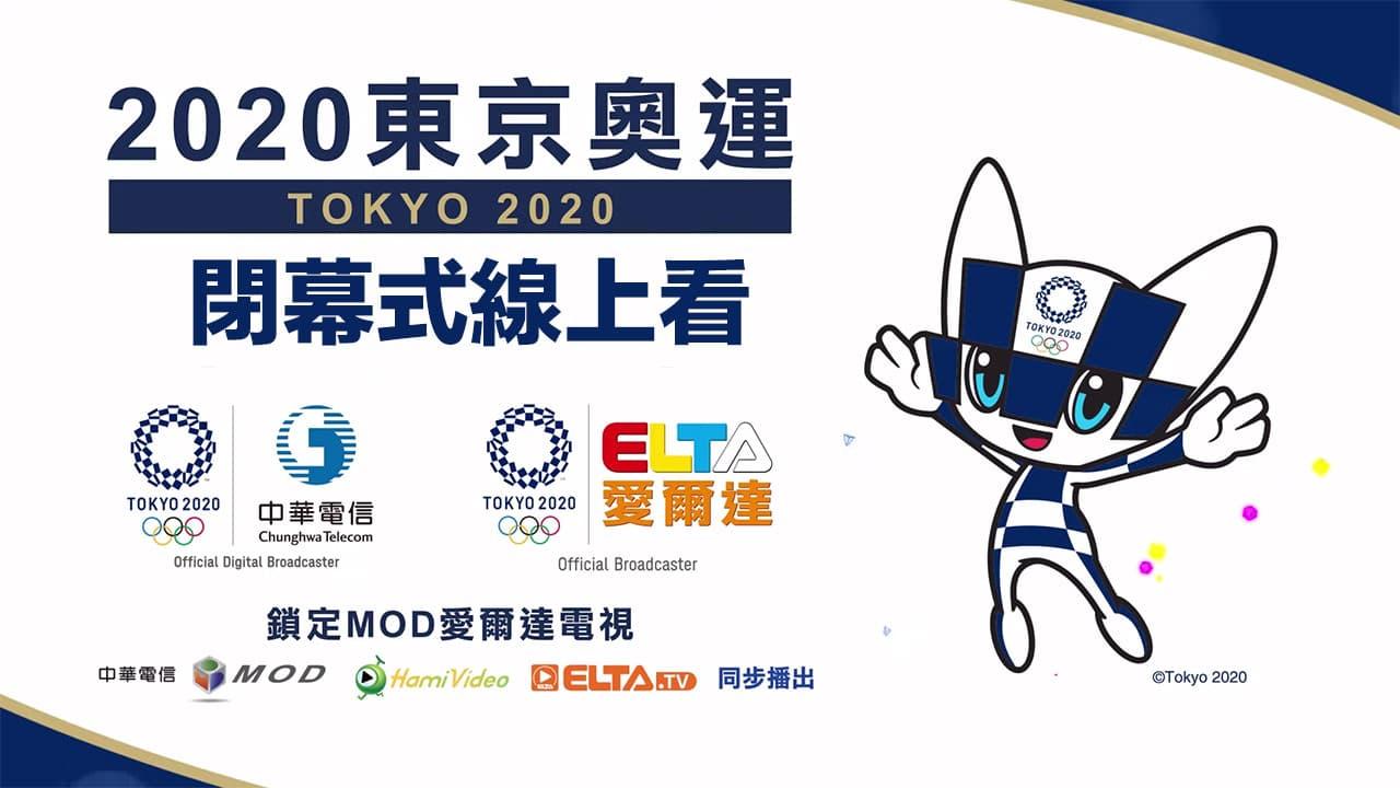 2021 奧運閉幕轉播、直播線上看、台灣授權直播總整理