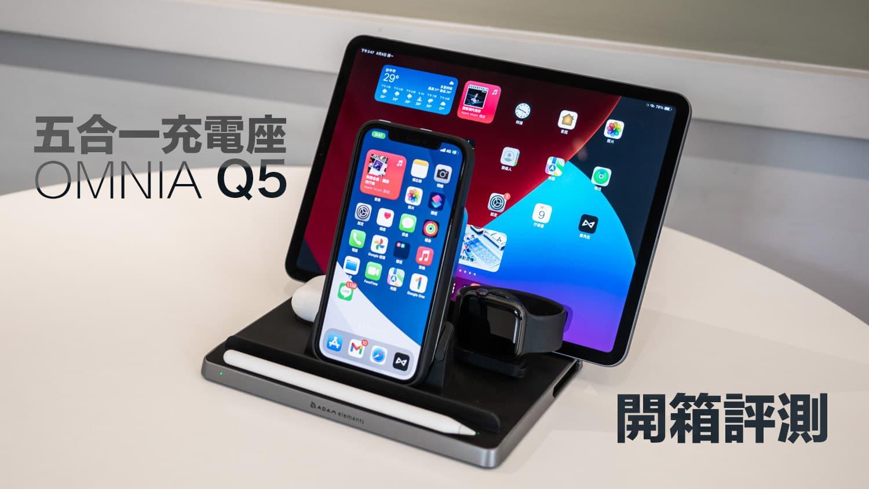 亞果 OMNIA Q5 開箱評測:蘋果五合一充電座,充電、收納一次解決