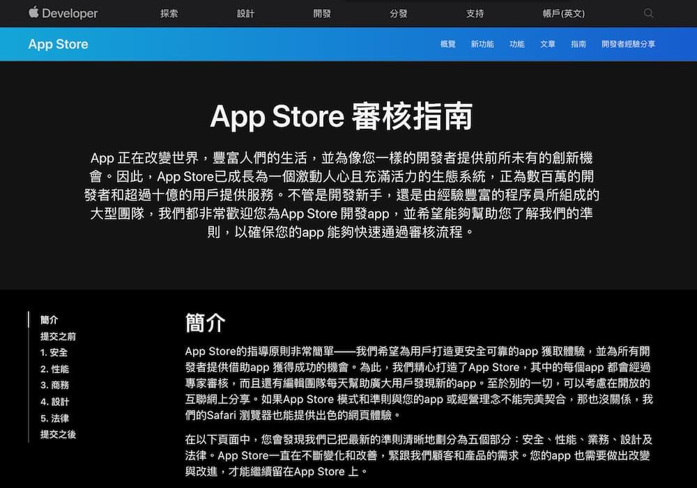 Apple禁止防毒軟體上架 App Store