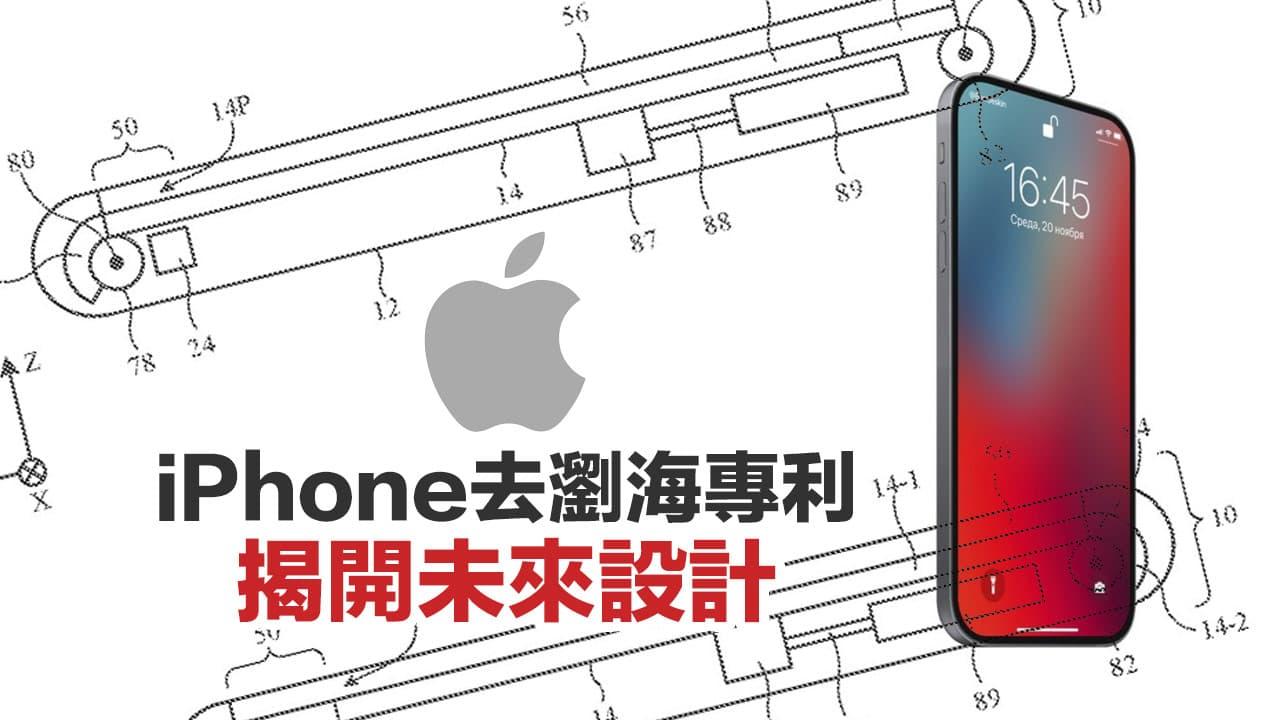 蘋果成功研發iPhone去瀏海方案,專利曝光透過柔性螢幕解決