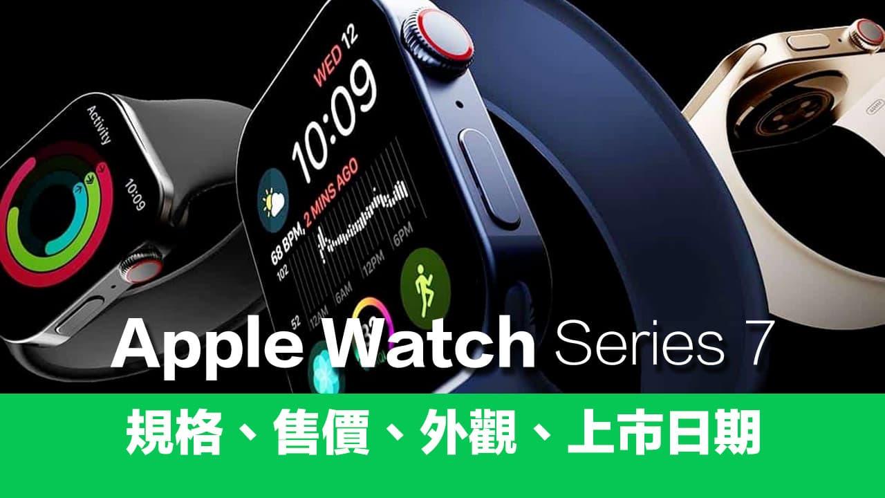 Apple Watch Series 7 總整理:上市日期、規格、售價、外觀爆料搶先看