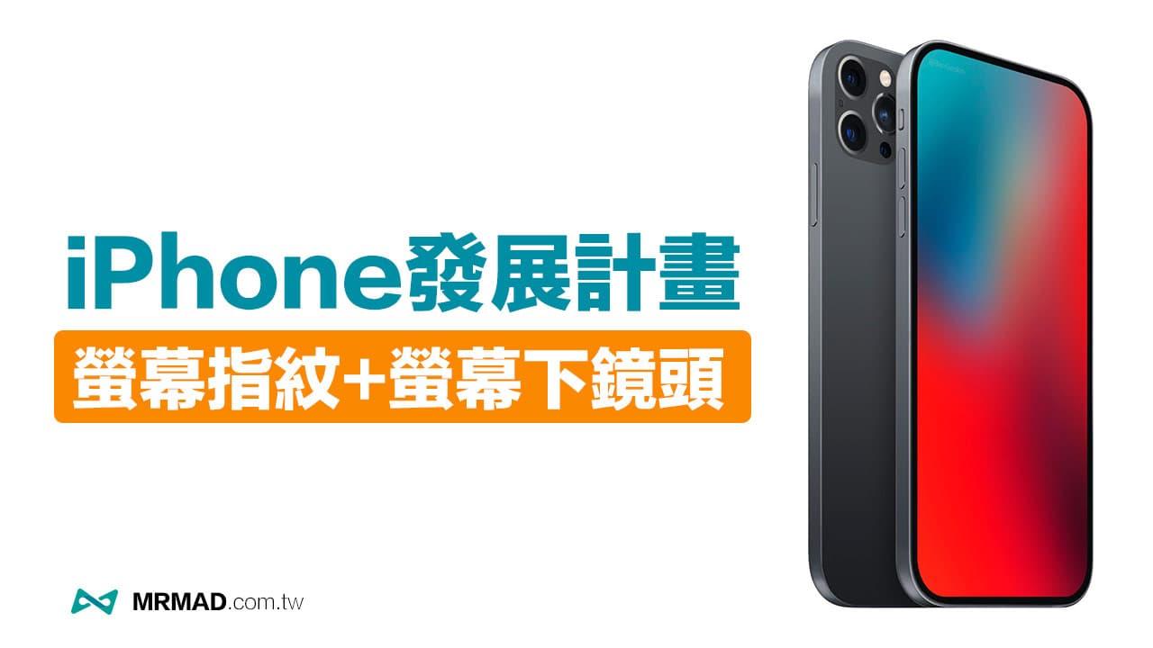 彭博社證實iPhone 指紋辨識和螢幕下Face ID兩大發展計畫